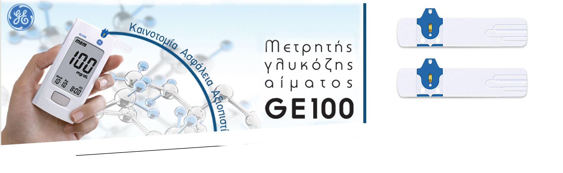 Σύστημα μέτρησης γλυκόζης αίματος GE 100